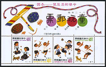 Commemorative 240 A Commemorative Souvenir Sheet for Chinese Stamp Exhibition Thailand (1993)
