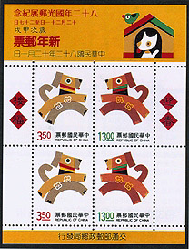 Commemorative 243 A Commemorative Souvenir Sheet for Kaohsiung Kuo- Kuang Stamp Exhibition - 1993 (1993)