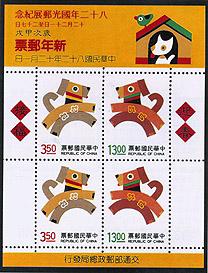 紀243 82年國光郵展紀念郵票小全張