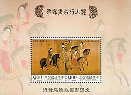 特344麗人行古畫郵票