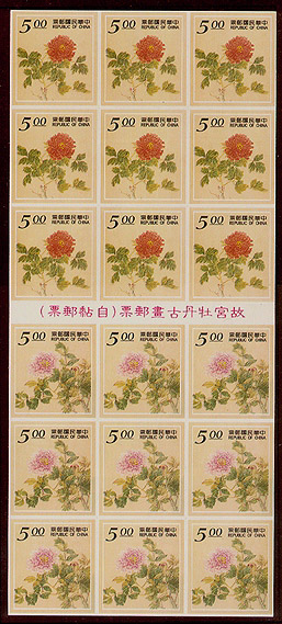 Definitive 113 Peony Painting of National Palace Museum Postage Stamps (Self─Adhesive Stamps)