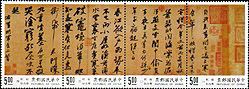 Special 346 Chinese Calligraphy Postage Stamps - The Cold Food Observance (1995)