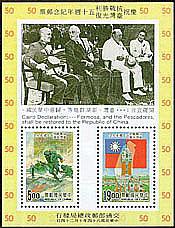 紀255慶祝抗戰勝利臺灣光復50週年紀念郵票
