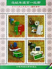 紀257郵政一百週年紀念郵票