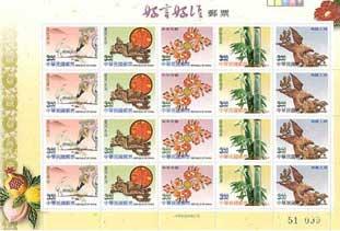 常121 好言好語郵票(個人化郵票)