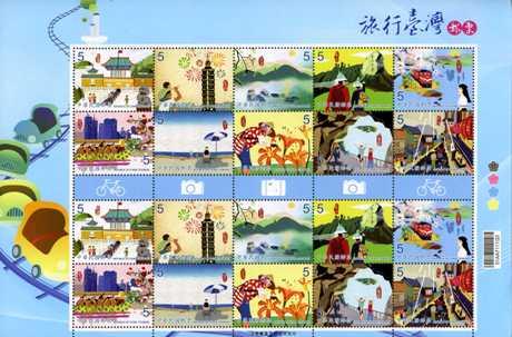 常134 旅行臺灣郵票