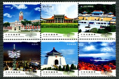 Def.138 Personal Greeting Stamps –Travel in Taiwan (Continued)