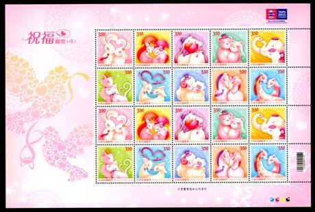 常141祝福郵票(續)