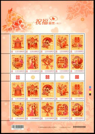 台湾4月12日发行常147 祝福邮票(续2)