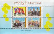 紀259第九任(首次直選)總統 副總統 就職紀念郵票