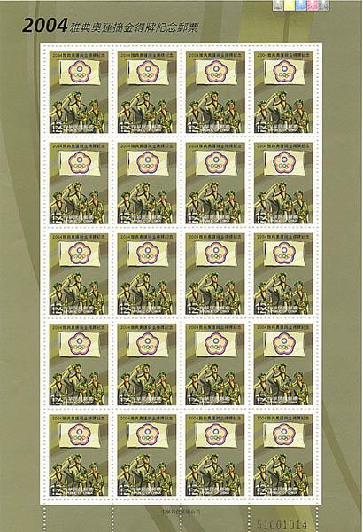 紀297  2004雅典奧運摘金得牌紀念郵票