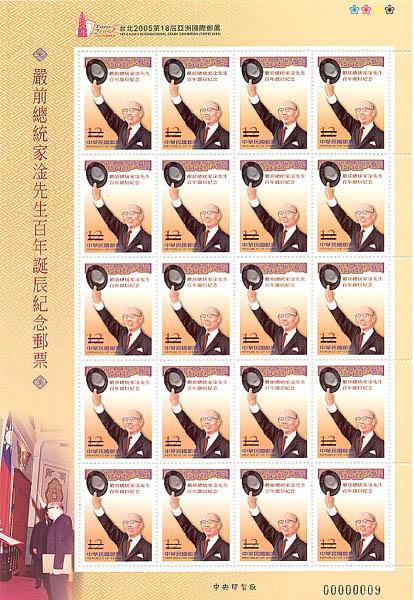 紀299 嚴前總統家淦先生百年誕辰紀念郵票