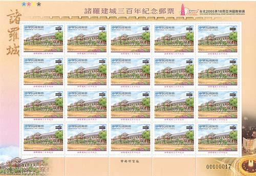 紀300 諸羅建城300年紀念郵票