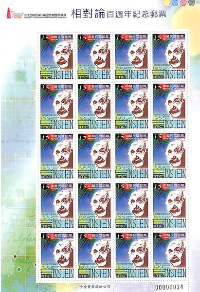 紀302 相對論百週年紀念郵票