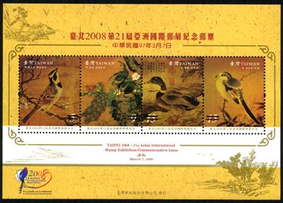 紀310 臺北2008第21屆亞洲國際郵展紀念郵票