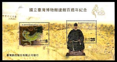 紀 312 國立臺灣博物館建館百週年紀念郵票