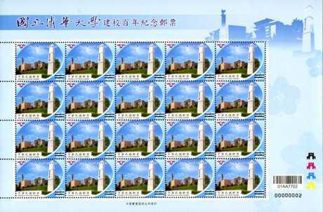 紀319國立清華大學建校百年紀念郵票