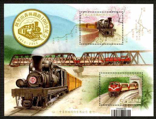 Com.322 100th Anniversary of the Alishan Forest Railway Commemorative Souvenir Sheet