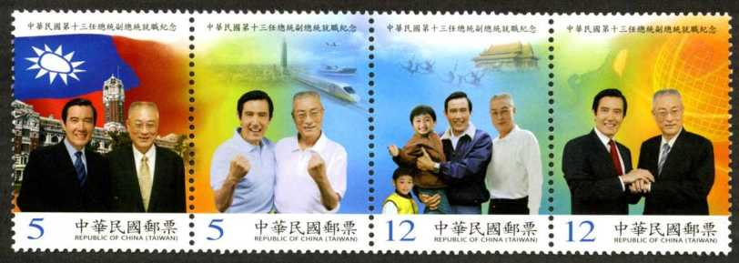 Com.323 The Inauguration of the 13th President and Vice President of the Republic of China Commemorative Issue