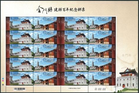 紀 325 金門縣建縣百年紀念郵票