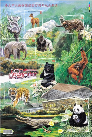 Com.326 100th Anniversary of the Taipei Zoo Commemorative Issue