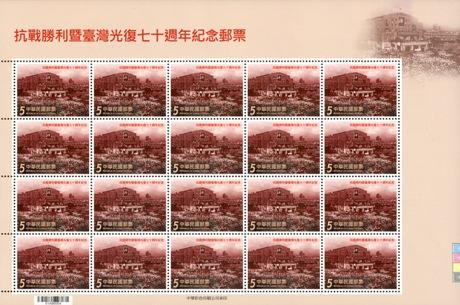 紀329抗戰勝利暨臺灣光復七十週年紀念郵票