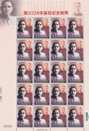 紀330  國父150年誕辰紀念郵票