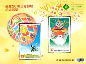 紀333   臺北2016世界郵展紀念郵票