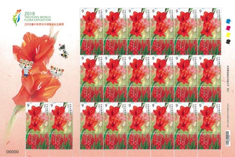 紀337 2018臺中世界花卉博覽會紀念郵票