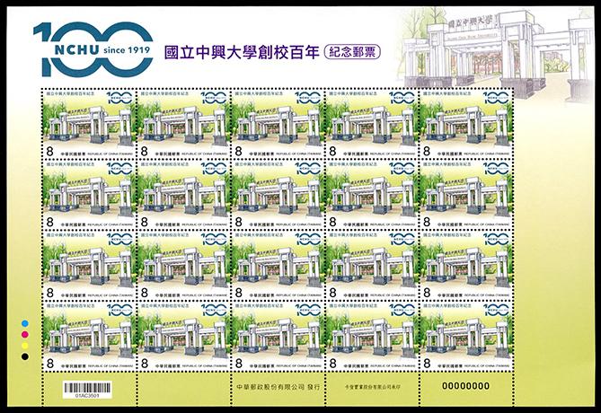 紀339 國立中興大學創校百年紀念郵票