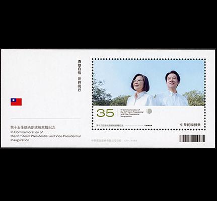 紀340 第十五任總統副總統就職紀念郵票