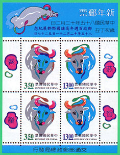 Kaohsiung International Stamp Exhibition Commemorative Souvenir Sheet in Honour of The Centennial of The Chinese Postal Service
