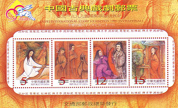 A Commemorative Souvenir Sheet  for Taipei 1999 International Stamp Exhibition