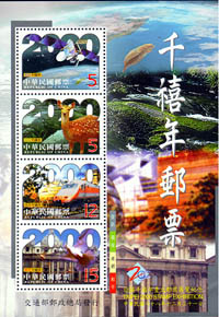 A Commemorative Souvenir Sheet for Taipei 2000 Stamp Exhibition