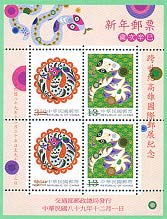 The Turn-of-the-Century International Stamp Exhibition in Kaohsiung Commemorative Souvenir Sheet(2000)