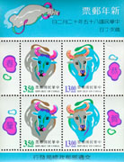 特364 新年郵票(85年版)