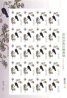 特452故宮鳥譜古畫郵票(92年版)