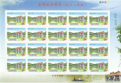 特453臺灣風景郵票(92年版)
