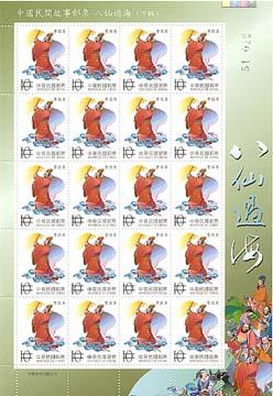 特458 中國民間故事郵票-八仙過海(下輯)