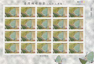 特460 臺灣蝴蝶郵票(93年版)