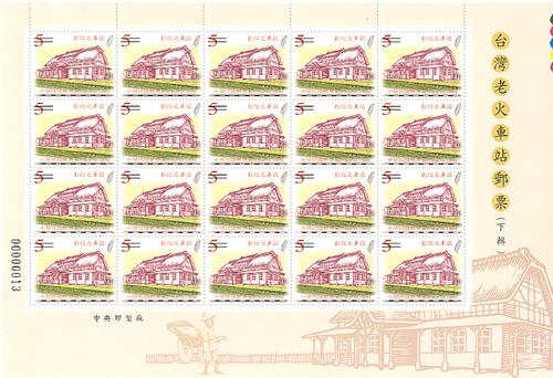 特463 臺灣老火車站郵票(下輯)