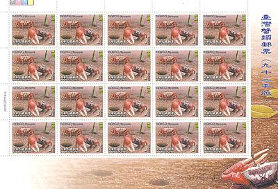 特465臺灣蟹類郵票(93年版)
