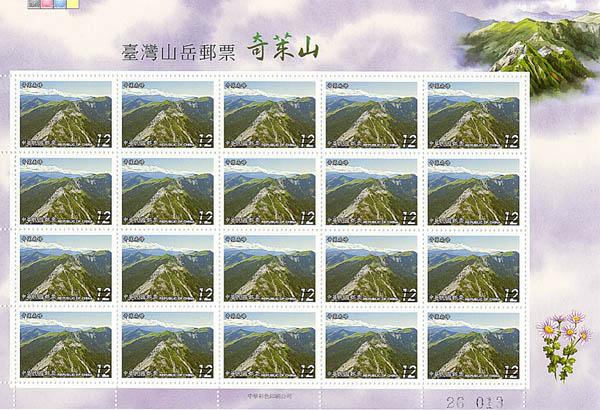 特470 臺灣山岳郵票-奇萊山