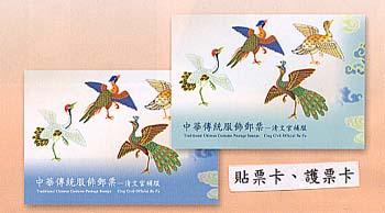 特473 中華傳統服飾郵票-清文官補服