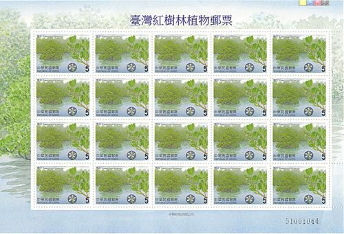 特474 臺灣紅樹林植物郵票