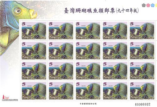 特476臺灣珊瑚礁魚類郵票(94年版)