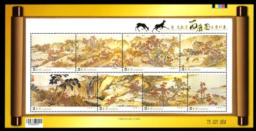 "Sp.523Ancient Chinese Painting ""A Hundred Deer"" by Ignace Sichelbart, Cing Dynasty Postage Stamps"