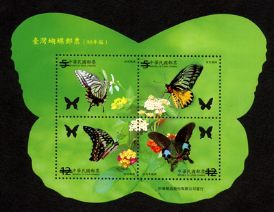 Sp.531 Taiwan Butterflies Postage Stamps (Issue of 2009)