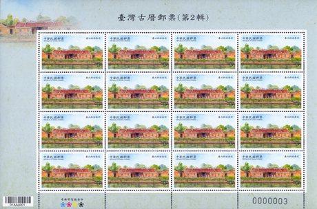 特539 臺灣古厝郵票(第2輯)
