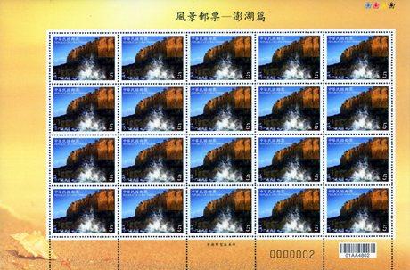 特540 風景郵票–澎湖篇